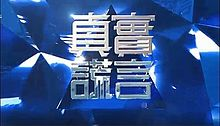 The screen shot of the game show The Moment of The Truth (Taiwanese version) opening theme.JPG