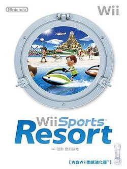 Wii Sports Resort Cover.jpg