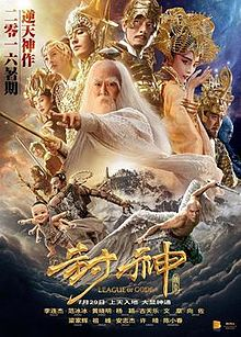 League of Gods poster.jpg