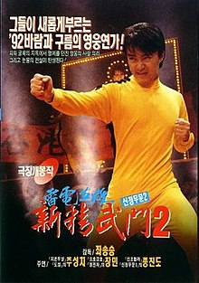 Fist of Fury 1991 II poster.jpg