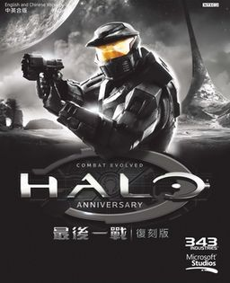 Halo Anniversary box art.jpg