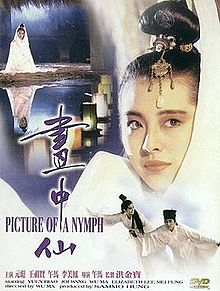 Picture of a Nymph 1987 (DVD cover).jpg