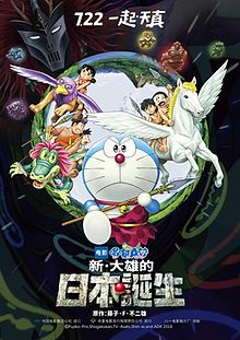 哆啦A夢 新大雄與日本誕生 : Doraemon the Movie: Nobita and the Birth of Japan 2016