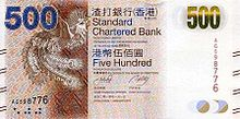 Five hundred hongkong dollars (Standard Chartered Bank)2010 series - front.jpg