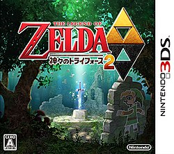 The Legend of Zelda A Link Between Worlds JP cover.jpg