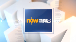 HD Now news 2018.png
