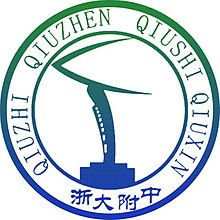 The High School Attached to Zhejiang University Logo.jpg
