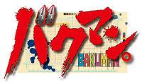 http://upload.wikimedia.org/wikipedia/zh/thumb/9/96/Bakumanlogo.jpg/200px-Bakumanlogo.jpg