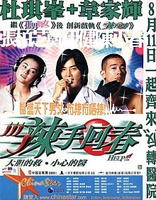 Lat sau wui cheunl movie poster 2000.jpg
