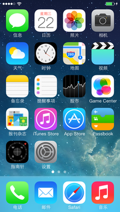 IOS7-CHN.png
