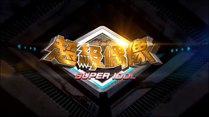Super Idol 9.png