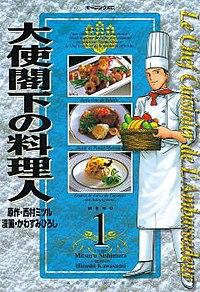 [MEGA][川隅廣志]大使閣下的料理人-01-25-全