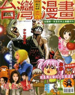 Taiwan-comic-monthly201107.jpg