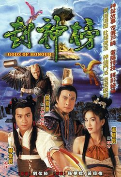 TVB Gods of Honour poster.jpg
