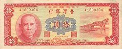 1968年發行的第一套橫式新臺幣10元鈔票正面