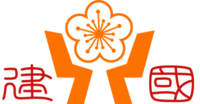Chien Kuo Junior High School Logo.png