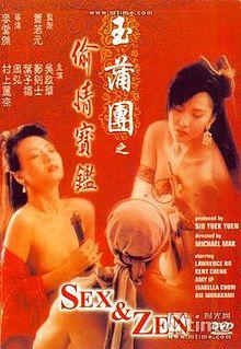 [MEGA][三級]玉女聊齋-ChineseEroticGhostStory.1998