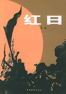红日 (小说)