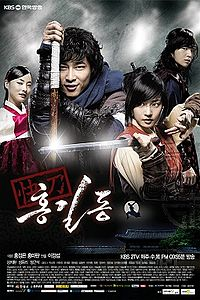 Honggildong poster.jpg
