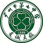 广州市高中校徽大全_广州市第七中学 - 维基百科,自由的百科全书