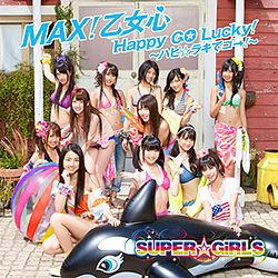 MAX!少女心/Happy GO Lucky! ~以快乐☆幸运向前进!~