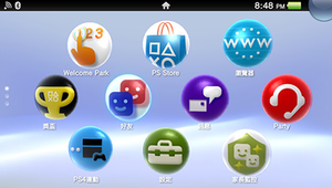 PlayStation Vita Home Screen.png
