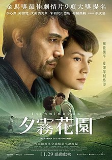 The Garden of Evening Mists movie poster.jpg