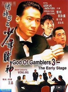 God Of Gamblers 3 The Early Stage.jpg