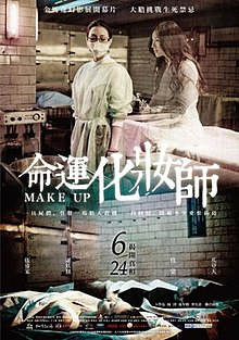 Make Up movie poster.jpg