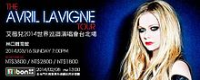 The Avril Lavigne Tour Taipei 2014.jpg