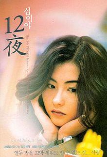 十二夜 (香港电影)