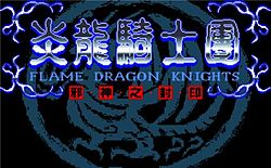 Flame Dragon Knights(PC Game Screenshot).jpg