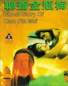 Ghost Story Of Kam Pin Mui poster.jpg