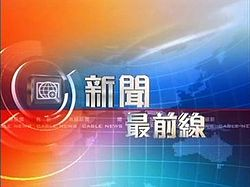 HK CABLETV News At Front Ident.jpg