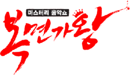 Mystery Music - Show King of Mask Singer Logo.png