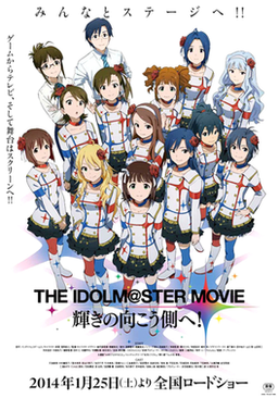 The Idolmaster Movie poster.png