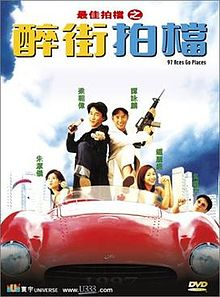 97 Aces Go Places DVD cover.jpg