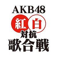 第4届AKB48红白对抗歌合战
