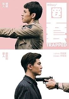 HIStory3 Trapped Poster 02.jpg