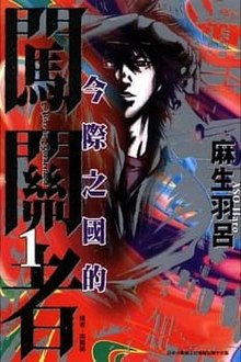 Alice in Borderland volume 1 cover.jpg