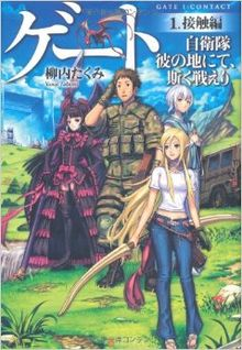 Gate novel volume 1 cover.jpg