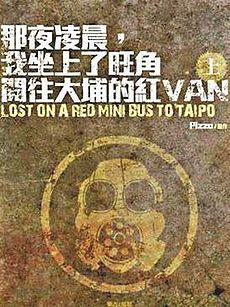 Red mini bus book cover.jpg
