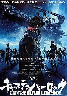Space Pirate Captain Harlock 2013 poster.jpg