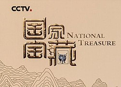 CCTV National Treasure.jpg