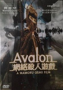 Avalon 2001 (HK version DVD cover).JPG