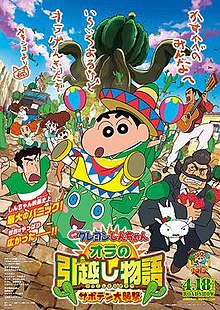 Crayon Shin-chan movie 23 poster.jpg