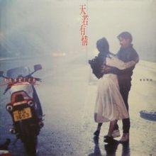 天若有情 (Beyond EP)