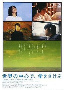 Crying Out Love in the Center of the World movie.jpg