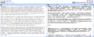 Google Translator Toolkit.png
