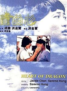 Heart of Dragon.jpg
